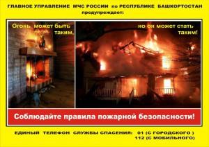Памятка неосторожное обращение с огнем